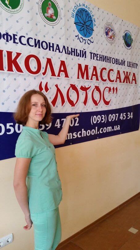 "Школа массажа ""Лотос"" Стамбул Турция"
