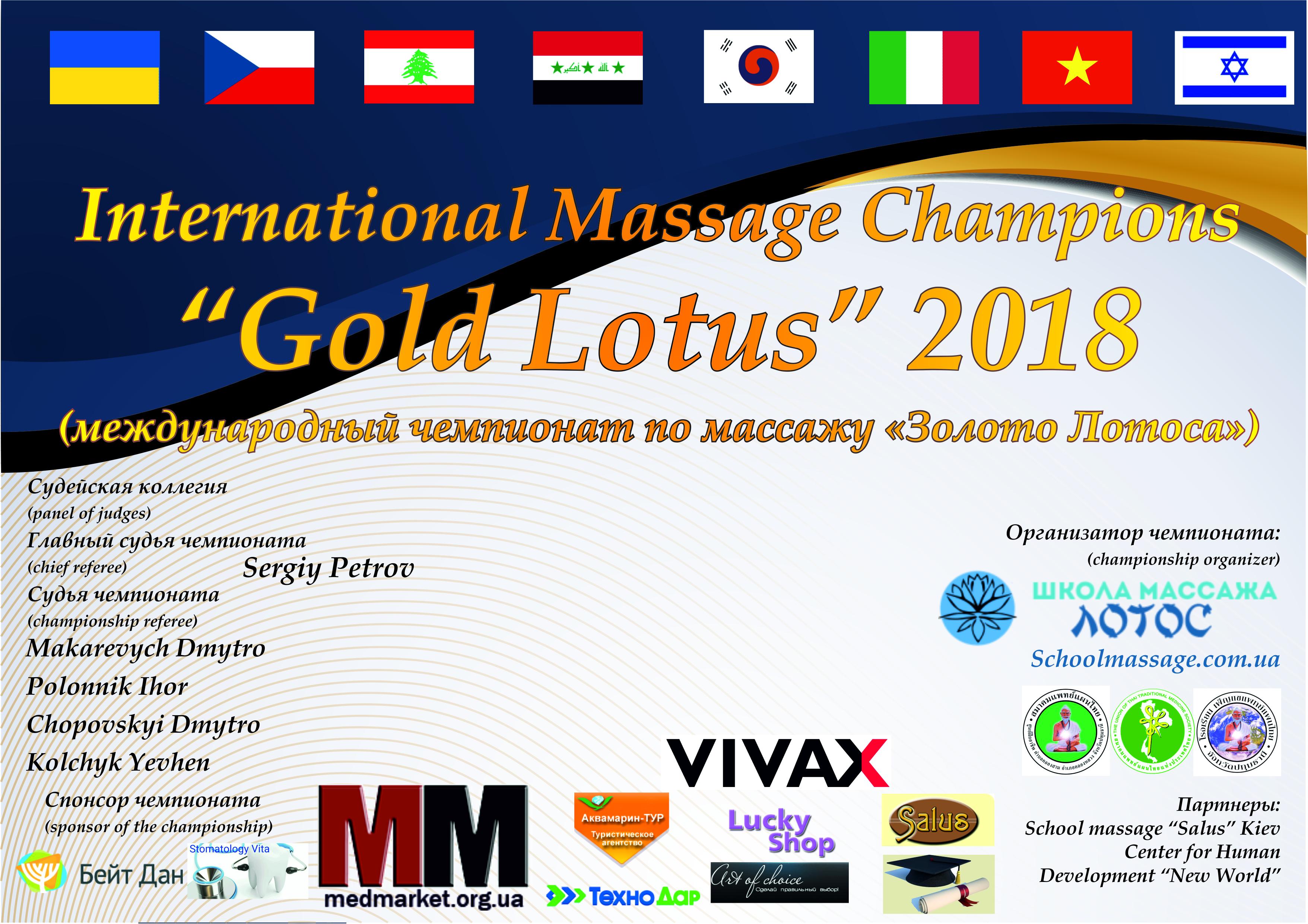 Чемпионат Золото Лотоса